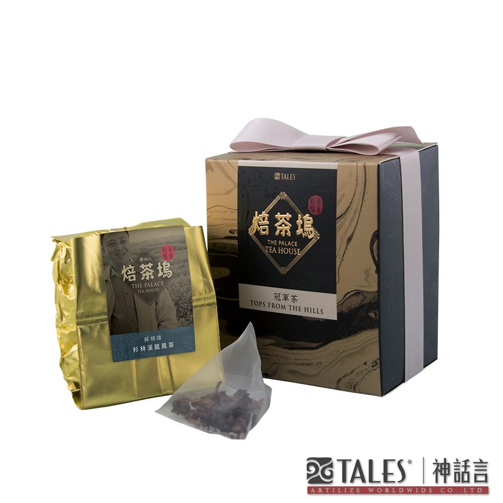 焙茶塢 台灣冠軍茶-杉林溪龍鳳茶(盒裝10入)