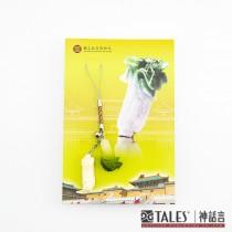 明信片吊飾組-翠玉白菜