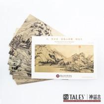 元 黃公望富春山居圖明信片