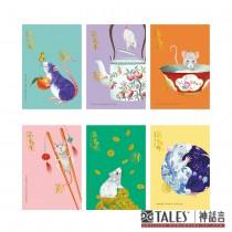 鼠來保-明信片套組 (6款)