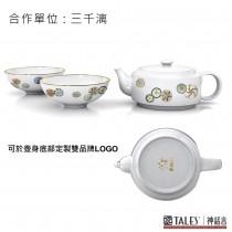 新乾隆美學-玲瓏壺-茶器(1壺2杯) 企業客製產品