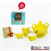 特惠 故宮神話-福蝶戲瓶-百蝶品茗茶具組(1壺4杯) 贈 市價 $590寶島茶