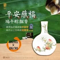 故宮神話-瓶安蘸福-蟠桃醬碟筷架