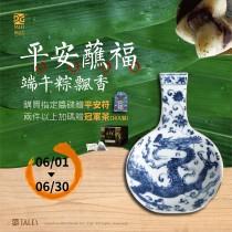 故宮神話-瓶安蘸福-青花龍醬碟筷架