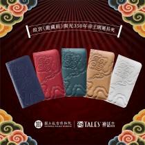 故宮國寶龍藏經帝王招財皮夾-5色-期間限定優惠